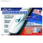 スターターセットスペシャル N700系新幹線 「のぞみ」