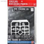 ビルダーズパーツHD 1/144 MSフィギュア01 ホワイト バンダイ(ZP12275)
