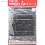 ビルダーズパーツHD 1/100 MSハンド01(連邦系)メカニックカラー(濃いガンメタ) バンダイ(ZP12279)