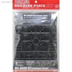 ビルダーズパーツHD 1/100 MSハンド02(ジオン系)メカニックカラー(濃いガンメタ) バンダイ(ZP12280)