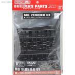 ビルダーズパーツHD 1/100 MSバーニア01(ジオン系)メカニックカラー(濃いガンメタ) バンダイ(ZP12281)