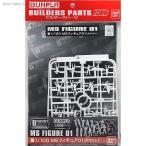 ビルダーズパーツHD 1/100 MSフィギュア01 ホワイト バンダイ(ZP12284)