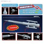 ウルトラホーク2号 プラモデル ※完全新金型 フジミ 1/72 特撮シリーズ No.3(ZP22533)