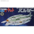 宇宙戦艦ヤマト メカコレクション No.7 バルゼー艦 プラモデル バンダイ(ZP28258)