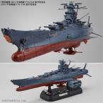 1/1000 コスモリバースVer. プラモデル 宇宙戦艦ヤマト2199 バンダイ(ZP28570)