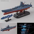 1/1000 宇宙戦艦ヤマト 2202 プラモデル ※LEDユニット(青)付属 宇宙戦艦ヤマト2202 愛の戦士たち バンダイ(ZP33747)