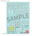 ガンダムデカール No.112 GD112 RG 1/144 ユニコーンガンダム用 バンダイ(ZP33755)