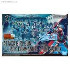 GGL ガールガンレディ アタックガールガン(銃)×レディコマンダーアリスセットBOX プラモデル バンダイスピリッツ (ZP85098)