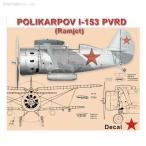 アーセナル 1/48 ポリカルポフ I-153 PVRD ラムジェット試験機 RA48310(ZS01051)