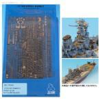 テトラモデル 1/700 艦船用エッチングパーツセット 日・戦艦 大和 艦NEXT.01用エッチングパーツ(フジミ用) SE7006(ZS03046)