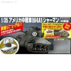 アスカモデル(旧タスカモデル) 1/35 アメリカ中戦車 M4Aシャーマン(中期型) プラモデル 35-010S(ZS06289)