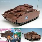 プラッツ 1/35 ガールズ&パンツァー IV号戦車D型改(H型仕様) あんこうチーム 劇場版です! プラモデル GP-20(ZS09426)