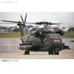 フジミ 1/72 シコルスキー RH-53D シースタリオン プラモデル Fシリーズ No.5(ZS09905)