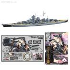 アオシマ 1/700 艦娘 戦艦 ビスマルクdrei 艦これプラモデル No.30 プラモデル(ZS09916)