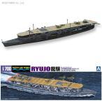 龍驤 プラモデル ウォーターライン アオシマ 1/700 第二次改装後 限定 航空母艦(ZS10391)
