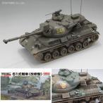 61式戦車(改修型) プラモデル ファインモールド 1/35 ミリタリー 陸上自衛隊 FM46(ZS10459)