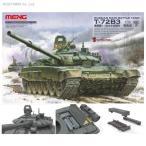 1/35 ロシア主力戦車 T-72B3 プラモデル モンモデル MENTS-028(ZS12403)