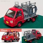 アオシマ 1/24 サンバー消防車 4WD(トラック型) プラモデル ザ・ベストカーGT No.50(ZS12701)