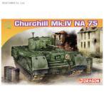 1/72 WW.II イギリス軍 チャーチル歩兵戦車 MK.IV NA75 プラモデル ドラゴン DR7507(ZS12748)