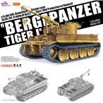 1/35 ベルゲパンツァー ティーガーI 戦車回収車 第508重戦車大隊 w/ツィメリットコーティング プラモデル ドラゴン DR6850(ZS15513)