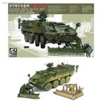 1/35 M1132 ストライカー ESV 工兵支援車 プラモデル AFVクラブ FV35132(ZS15709)
