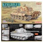 1/35 WW.II ドイツ軍 Sd.Kfz.182 キングタイガー ヘンシェル砲塔 w/ツィメリット 第505重戦車大隊 1944年 ロシア プラモデル ドラゴン DR6840(ZS16842)