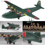 1/72 川西 H8K2 二式大型飛行艇 (ニ式大艇) 12型 プラモデル ハセガワ E45 ※完全新金型(ZS17562)