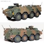 1/35 陸上自衛隊 96式装輪装甲車 A型 プラモデル モノクローム MCT953(ZS18180)