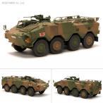 1/35 陸上自衛隊 96式装輪装甲車 B型 プラモデル モノクローム MCT954(ZS18181)