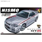 アオシマ 1/24 NISMO R34スカイライン GT-R Z-TUNE プラモデル SパッケージVer.R No.81(ZS19683)