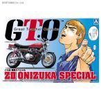 アオシマ 1/12 ZII改 鬼塚スペシャル プラモデル GTO・湘南純愛組 No.1(ZS20862)