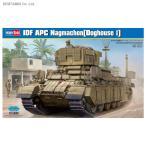 1/35 装甲歩兵戦闘車 ナグマホン(ドッグハウスI) プラモデル ホビーボス 83869(ZS21162)