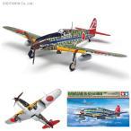 1/48 川崎 三式戦闘機 飛燕 I型丁 プラモデル タミヤ 61115 ※完全新金型(ZS22094)