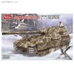 1/35 ドイツ駆逐戦車 ヤクトパンサーII プラモデル アミュージングホビー AMH35A011(ZS22548)