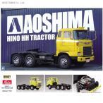 アオシマ 1/32 日野 HH トラクターヘッド プラモデル ヘビーフレイト No.17(ZS24004)