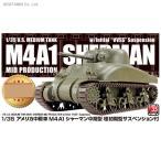 1/35 アメリカ中戦車 M4A1 シャーマン中期型 極初期型サスペンション付 プラモデル アスカモデル AS-001(ZS24875)