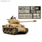 タミヤ 1/35 イスラエル軍戦車 M51 スーパーシャーマン (アベール社製エッチングパーツ付き) プラモデル 25180(ZS25726)