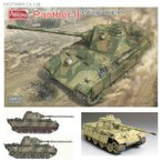 1/35 ドイツ中戦車 パンサーII プロトタイプデザイン プラモデル アミュージングホビー AMH35A012(ZS25973)