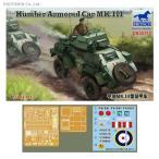 1/35 英 ハンバーMk. III 装甲車 プラモデル ブロンコ CB35112(ZS27779)