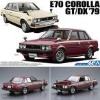 アオシマ 1/24 トヨタ E70 カローラセダン GT/DX '79 プラモデル ザ・モデルカー No.44(ZS28704)