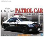 アオシマ 1/24 18クラウン パトロールカー 神奈川県警
