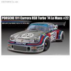 フジミ 1/24 ポルシェ911 カレラ RSR ターボ ル・マン1974 #22 プラモデル リアルスポーツカーシリーズ No.23(ZS43040)