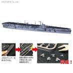 フジミ 1/700 日本海軍航空母艦 葛城 プラモデル ※新金型追加 特シリーズ No.82(ZS44257)