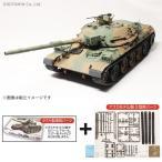 アスカモデル 1/35 陸上自衛隊 74式戦車 改(G) プラモデル 35-045(ZS50790)
