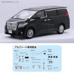 1/24 車NEXTシリーズ No.7 トヨタ アルファード GF3.5L ブラック プラモデル フジミ模型