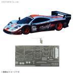 フジミ 1/24 マクラーレン F1 GTR ロングテール 1997 FIA GT選手権 #1 DX プラモデル リアルスポーツカーシリーズ No.95 EX-1 (ZS59247)