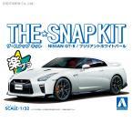 アオシマ NISSAN  GT-R(ブリリアントホワイトパール ) プラモデル ザ★スナップキット No.07-B (ZS65069)