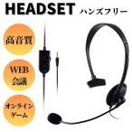 ヘッドセット 片耳オーバーヘッド マイク付き 有線 ヘッドホン WEB会議 ビデオチャット ボイスチャット 動画配信 通話 テレワーク