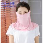 フェイスマスク フェイスカバー UVカット ネックカード レディース 日焼け防止 紫外線対策 クール