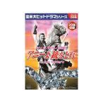 全米大ヒットドラマシリーズ アニーよ銃をとれ DVD10枚組(ACC-022)